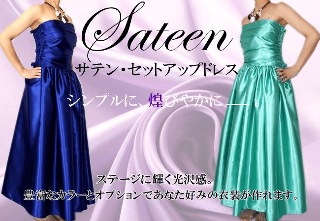 サテンのフラダンスドレス