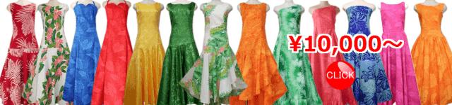 オーダーメイドフラダンスドレス イメージ画像