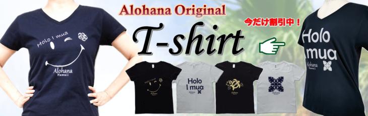 オリジナル フラTシャツはこちら