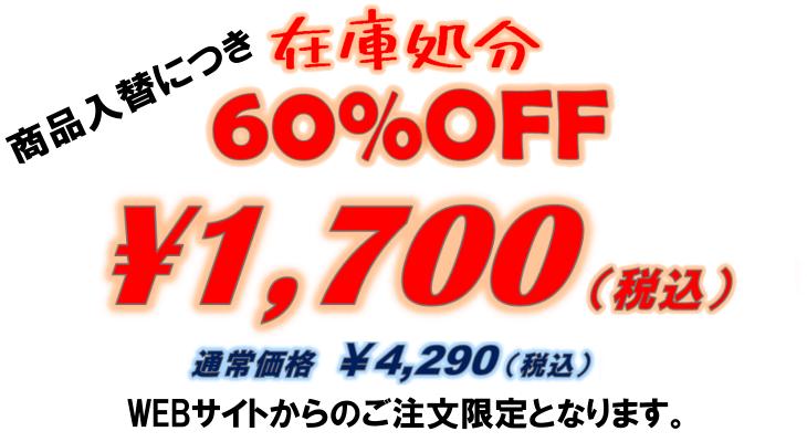 価格 セール