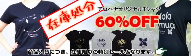 Tシャツ セール
