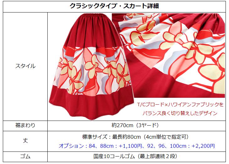 スカート詳細