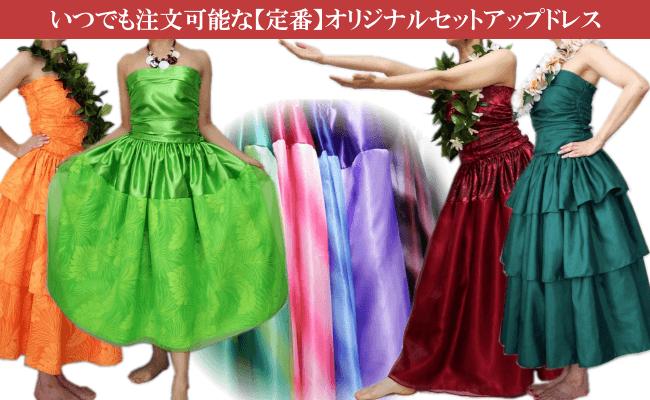 定番 フラダンス衣装TOP画像