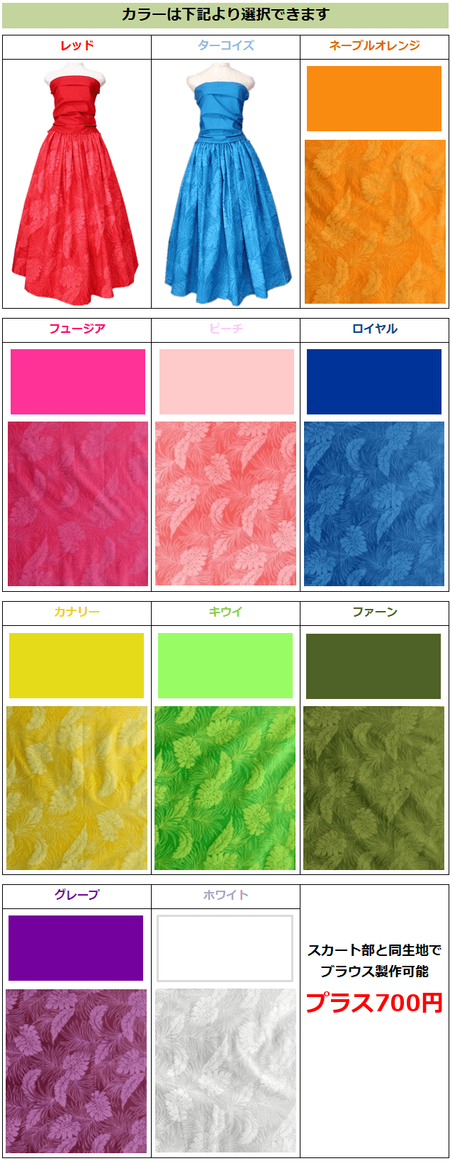 フラドレス カイウラニライン カラーの選択