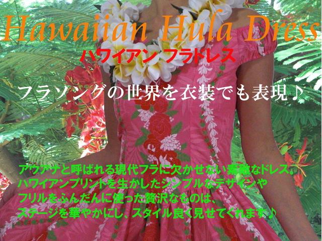 ハワイアン フラダンスドレス オーダーメイドのTOP画像