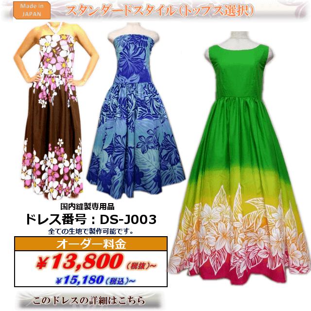 スタンダードロングスタイル フラダンスドレス