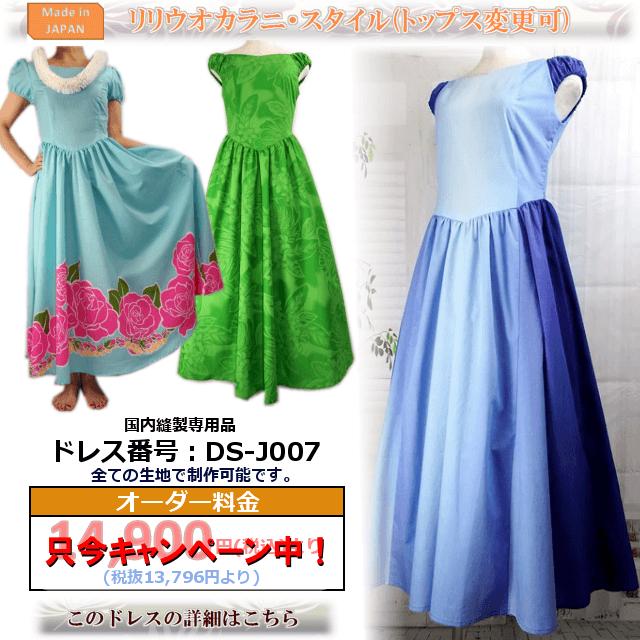 リリウオカラニスタイル フラダンスドレス