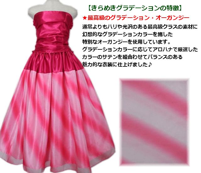 グラデーション・フラドレス・ピンク詳細画像