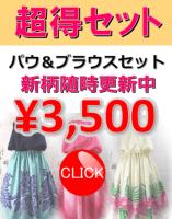 お得なパウスカート・ブラウスセット フラダンス衣装 注文
