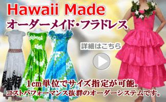 ハワイ産フラダンスドレスはこちら