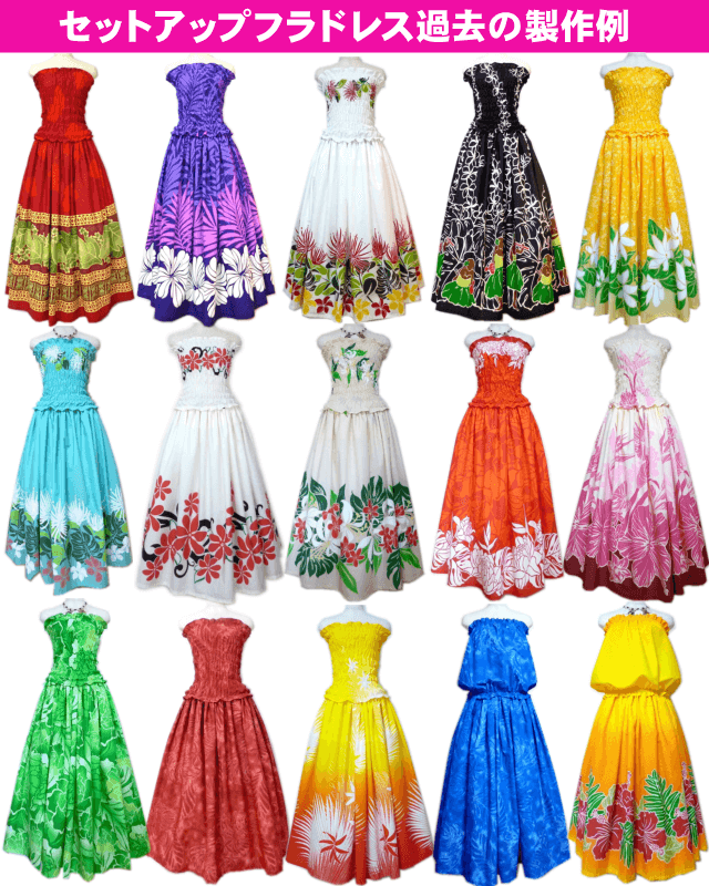 セットアップ フラダンスドレス 過去の製作例
