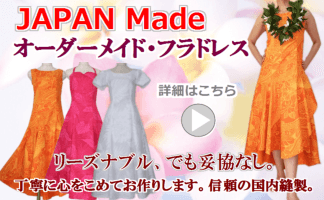 国内縫製オーダーメイド・フラダンスドレスはこちら
