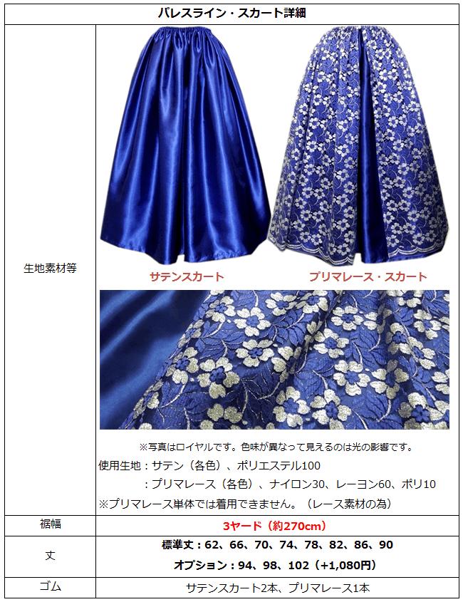 スカート特徴