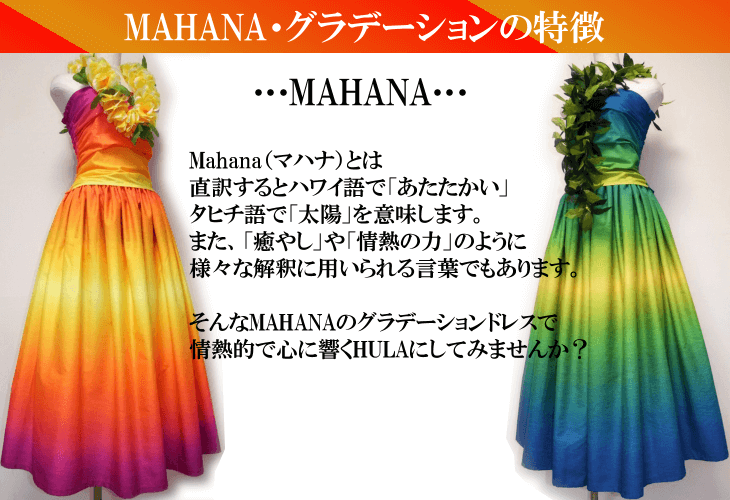 MAHANAとは