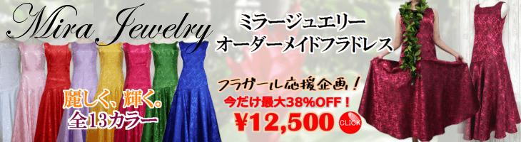 ミラージュエリー・フラダンスドレスのキャンペーンはこちら