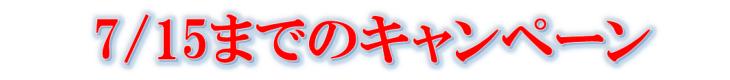 キャンペーン6/15まで