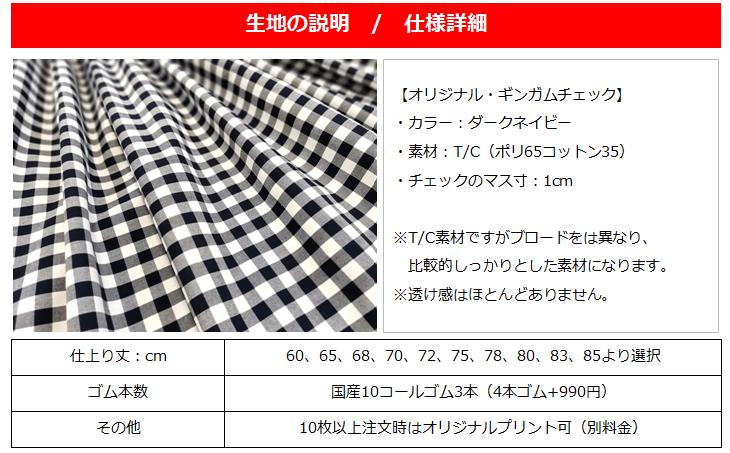 チェック・パウスカート 仕様詳細