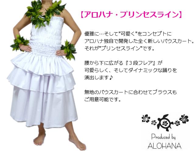 プリンセス・パウスカート