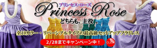 プリンセスローズ・フラダンスドレスはこちら