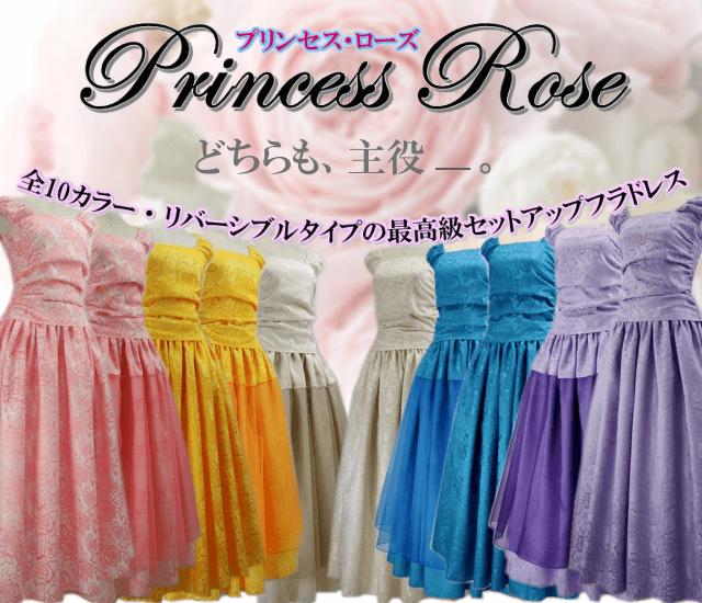 プリンセスローズ・フラドレスTOP画像