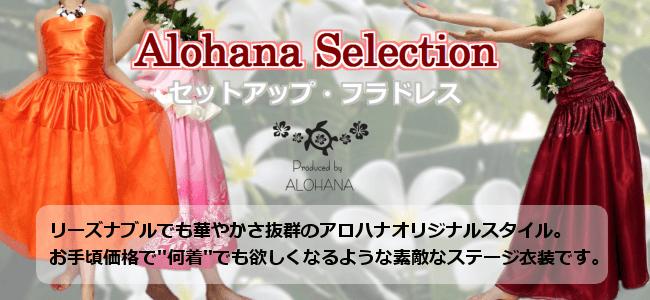 アロハナセレクション・セットアップフラドレスTOP画像