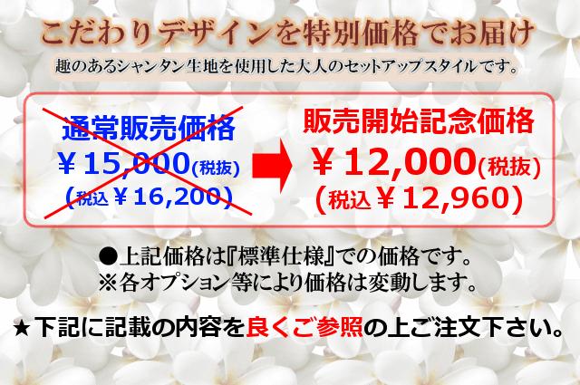 シャンタン・フラドレス価格