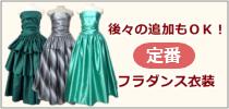 定番のフラダンス衣装