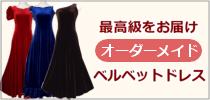 フラダンスドレス・ベルベット特集
