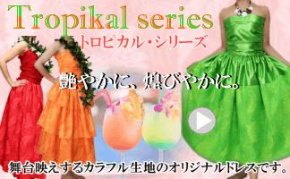 トロピカルシリーズ・フラダンス衣装はこちら