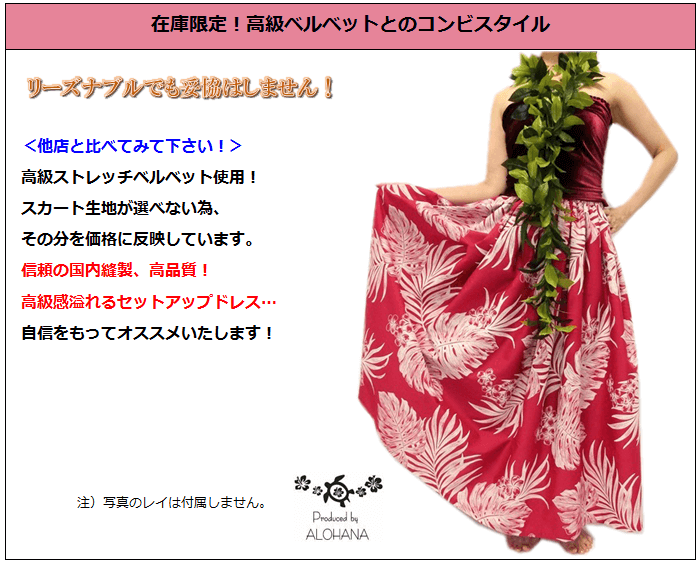 衣装の特徴
