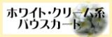 フラダンス パウスカート ホワイト・クリーム